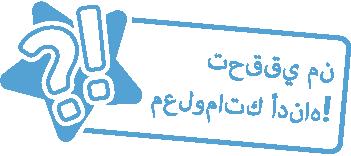 Checkyourknowledge Arabic Blue