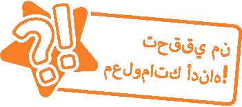Checkyourknowledge Arabic Orange